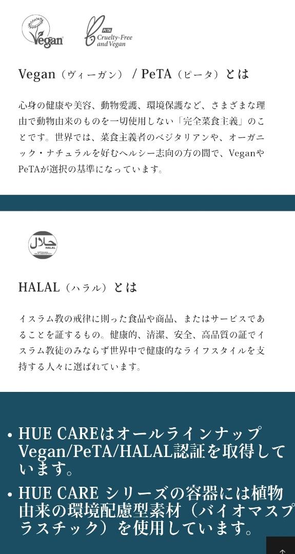 オールラインナップ Vegan/PeTA/HALAL認証